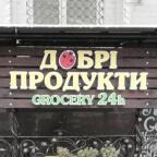 """Магазин """"Добрі продукти"""""""